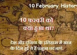 महात्मा गांधी पर निबंध essay on mahatma  10 फ़रवरी का इतिहास 10 today historical events
