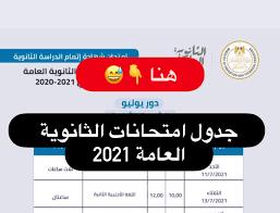 نزل الان .. جدول امتحانات الثانوية العامة 2021 || جدول امتحانات الصف الثالث  الثانوي علمي وادبي - عرب هوم