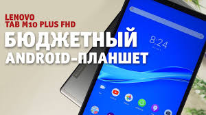 Недорогой Android-<b>планшет Lenovo Tab M10</b> FHD Plus - YouTube