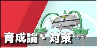ナットレイ タマゴ グループ 剣 盾