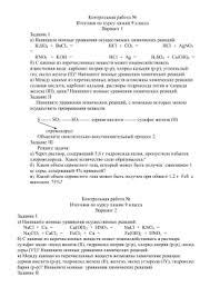 Спирты альдегиды кетоны Контрольная работа №