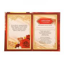 Диплом С Юбилеем лет Розы х см Дипломы Наградная  Диплом С Юбилеем 55 лет Розы 11 х 16 см