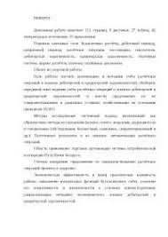 Совершенствование учетной политики организации со смешанным  Учёт расчётных операций анализ дебиторской и кредиторской задолженностей организации пути их совершенствования диплом 2010