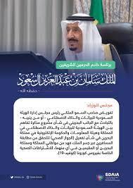 الموجز السعودي (@saudistuff)