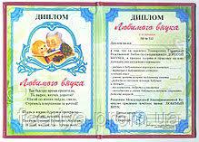 Диплом Любимой Бабушки продажа цена в Харькове сувенирные  Диплом Любимого внука
