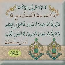 لا إله إلا الله وحده لا شريك له | Islamic art calligraphy, Calligraphy art,  Islamic calligraphy