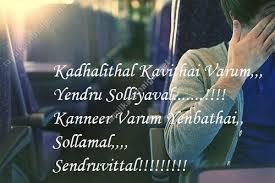 love failure images for boys kadhalithal kavithai varum