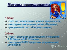 Презентация на тему Влияние детско родительских отношений на  6 1