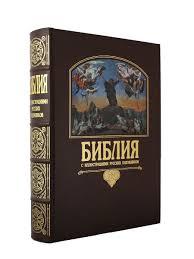 Библия с <b>иллюстрациями</b> русских художников <b>Book</b>-Berry ...