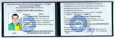 Купить удостоверение сварщика в Красноярске корочка аттестация  Удостоверение сварщика в Красноярске
