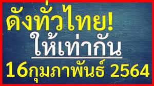 ดังทั่วไทย ให้เท่ากัน 16 กุมภาพันธ์ 2564