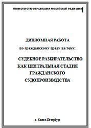 Гражданское право дипломные работы год курсовые работы  Судебное разбирательство как центральная стадия гражданского судопроизводства дипломная работа
