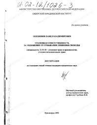 Диссертация на тему Уголовная ответственность за уклонение от  Диссертация и автореферат на тему Уголовная ответственность за уклонение от отбывания лишения свободы