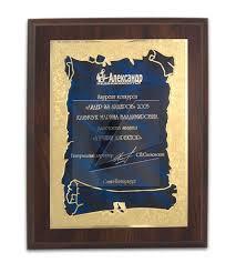 Наградные дипломы благодарности сертификаты на плакетке Х  Изготовление дипломов сертификатов грамот поздравлений на металле