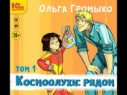 <b>Ольга Громыко</b> – <b>Космоолухи: рядом</b>. Том 1. [Аудиокнига] - YouTube