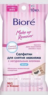 <b>Салфетки</b> Biore для <b>снятия макияжа</b> мини-упаковка, 10 шт