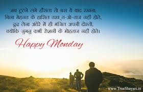 Good Morning Monday Quotes Awesome Good Morning Happy Monday Images In Hindi शुभ मंडे