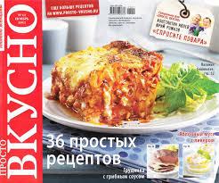 Корнилов <b>д</b> просто вкусно 2011'11 (ноябрь 2011) by Светлана ...