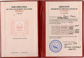 Защита дипломных проектов Летнего интенсива Международная  Недаром благодарные выпускники вручили любимым преподавателям специальные дипломы Диплом любимого преподавателя Сертификаты и сувениры на память