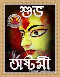 Subho Astami In Bengali wishes