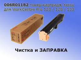 Заправка <b>WorkCentre Pro</b> 123 / 128 / 133 (006R01182) - YouTube