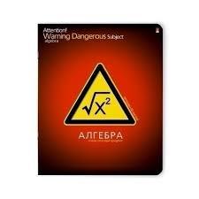 """<b>Тетрадь</b> в клетку """"<b>Очень опасный предмет</b>. Алгебра"""" А5, 48 ..."""