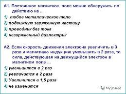 Презентация на тему Домашняя контрольная работа по теме  3 А1 Постоянное магнитное поле