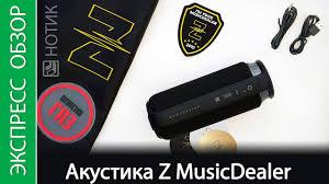Экспресс-обзор <b>наушников</b> и портативных колонок <b>Z MusicDealer</b>