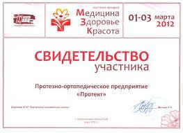 Дипломы свидетельства сертификаты