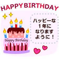 お 誕生 日 おめでとう メッセージ