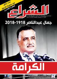 2018 سنة جمال عبدالناصر / كتب حسن صبرا