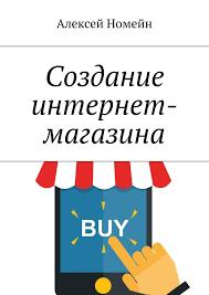 Создание интернет-<b>магазина</b> (скачать fb2), <b>Алексей Номейн</b>