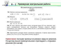 Контроль качества продукции и услуг Контрольная работа Итоговая контрольная работа по математик 6 класс и ответы