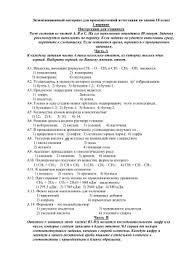 Контрольная работа № ТЕСТ Углеводороды Экзаменационный материал для промежуточной аттестации по химии 10 класс 1 вариант