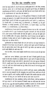 my favourite teacher essay in hindi for class docoments ojazlink  sample college my favorite teacher essay in english