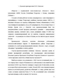 Отчет по производственной практике в ООО Бахетле Отчёт по практике Отчёт по практике Отчет по производственной практике в ООО Бахетле 4