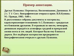 Аннотация это пример Список ЛитРПГ Самиздат ramantegcom