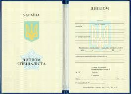 Виды дипломов которые можно заказать и купить  Диплом специалиста любого ВУЗа Украины Образец 1993 1999 г г