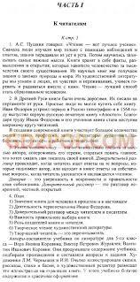➄ ГДЗ решебник по литературе класс Коровина ответы на вопросы Часть 1 Страница 5
