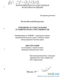 осуществления и защиты права собственности Принципы осуществления и защиты права собственности