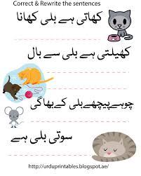 Urdu Printable Worksheets & More: Sentence Writing Practice ...