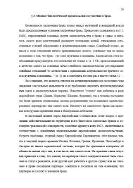 Декан НН Порядок и условия заключения брака в России и Франции  Страница 7 Порядок и условия заключения брака