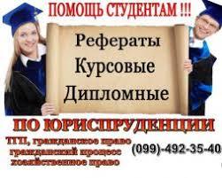 Курсовые Работы Бизнес и услуги в Донецк ua Помогу в написании курсовой работы реферата статьи по ТГП праву