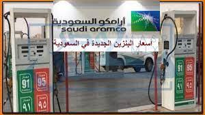 أسعار البنزين الجديدة في السعودية سعر سهم أرامكو للوقود لشهر سبتمبر 2021 -  مصر مكس
