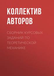 Книга Сборник курсовых заданий по теоретической механике скачать  Сборник курсовых заданий по теоретической механике