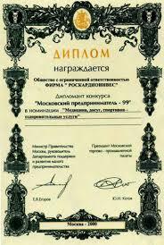 Сертификаты и награды Диплом Московский предприниматель 1999 в номинации Медицина досуг спортивно оздоровительные услуги