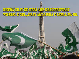 23 March Pakistan Resolution Day Mubarak Sms Messages Quotes