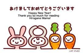 Happy New Years In Japanese Happy New Year Hiragana Mama