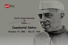 hindi essay on jawaharlal nehru best essay writing websites hindi essay on jawaharlal nehru