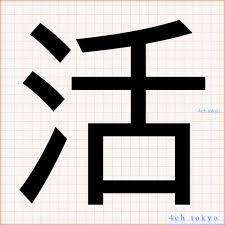 letter d in japanese